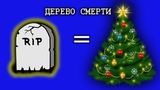 Елка дерево СМЕРТИТанцуем под Стекловата-Новый Год