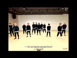 Рус. Саб SEVENTEEN   (CLAP) (Choreography Video)