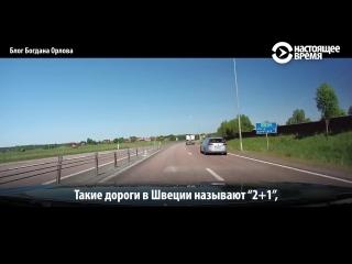 Дороги в Швеции самые безопасные в ЕС