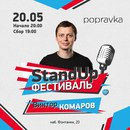 Виктор Комаров фото #34