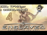 Enslaved Odyssey to the West 4 РУС.ЗВУК ЕЖЪ ТРИПует с ОБЕЗЬЯНОЙ