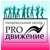 """Танцевальный центр """"ProДвижение"""". Центр развития"""