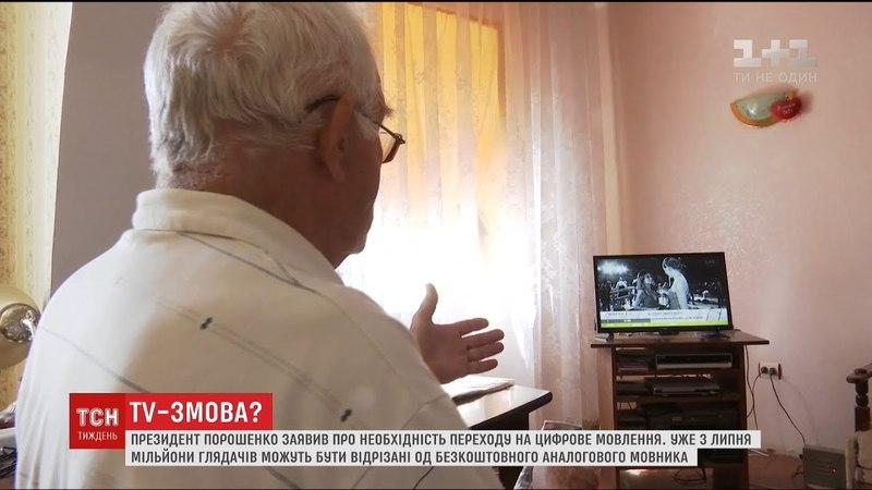 Через швидкий перехід на цифрове мовлення мільйон українці можуть лишитись без телебачення