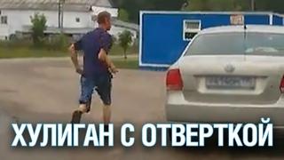 Мужчина с отверткой нападал на авто и людей под Чеховом - Подмосковье 2018 г.