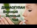 Холестерин Атеросклероз Зеленый чай Джиаогулан восстанавливает сосуды