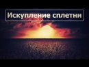 Искупление сплетни ◊ Абу Яхья Крымский.mp4