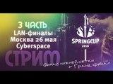 B&ampS Стрим с вебкой. Смотрим LAN-финал Весеннего турнира поBlade and Soul(Финал НС+Гранд-финал)