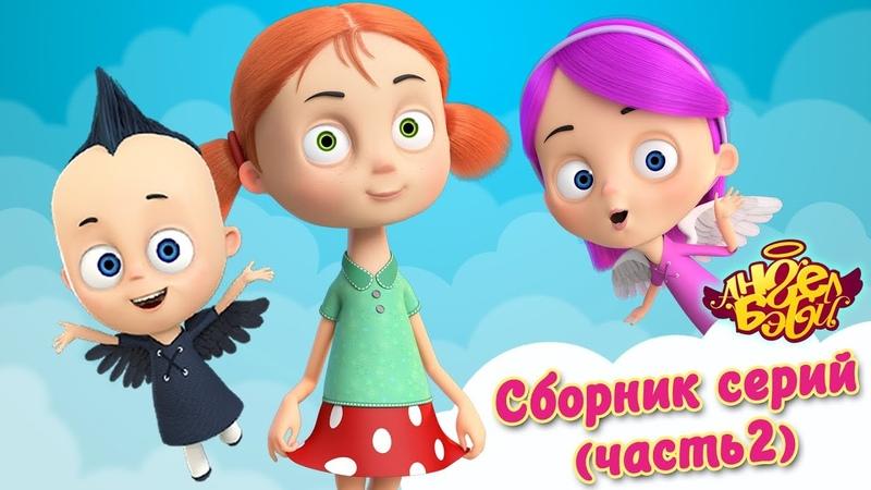 Ангел Бэби Сборник всех серий мультфильма часть 2 Развивающий мультфильм для детей