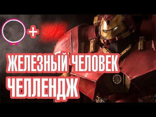 Нёрф Челлендж Железный Человек    Nerf Challenge Iron Man