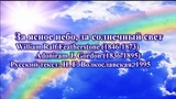 Гимны надежды 90 За ясное небо, за солнечный свет(-)