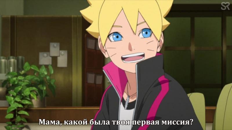 [субтитры | 40] Boruto: Naruto Next Generations / Боруто: новое поколение Наруто | 40 серия русские субтитры | SovetRomantica