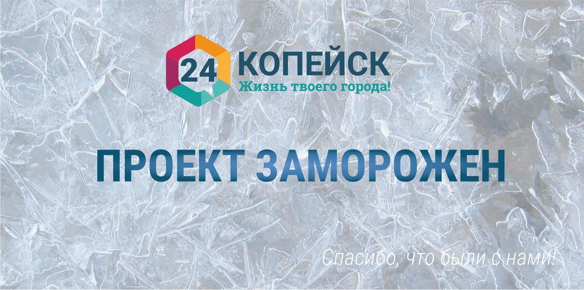 Проект «Копейск 24» заморожен