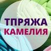 """Трикотажная пряжа """"Камелия"""" в Нижнем Новгороде"""