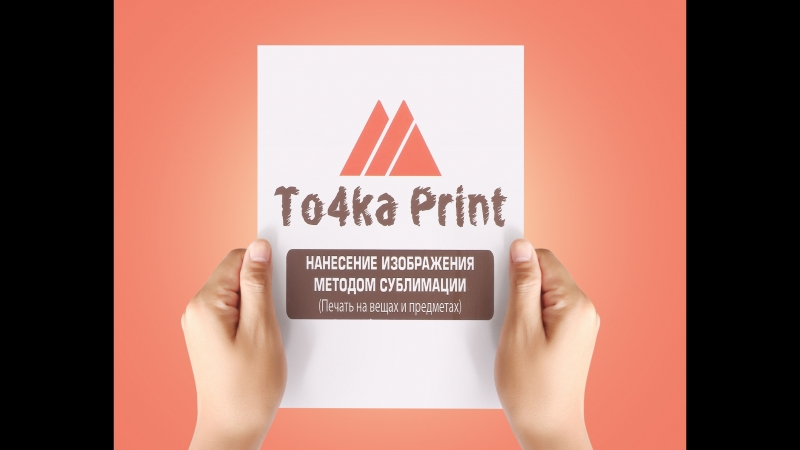 To4ka Print Интернет магазин
