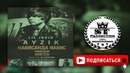Ayzik lil Jovid - Нависанда навис 2018 [ST]