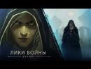 Премьера! «Лики войны»  Джайна (Наталья «Хелависы» ОШей, «Мельница»)