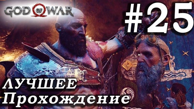 Прохождение God of War 4 Часть 25 (2018) - на русском - Без комментариев [PS4 Pro 1080p 60FPS]