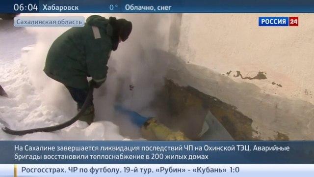 Новости на Россия 24 • ЧП на Охинской ТЭЦ: для обогрева людей в город везут тепловые пушки и генераторы