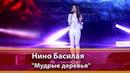 Мудрые деревья Нино Басилая Финалистка Голос Дети Украина. Команда Монатика