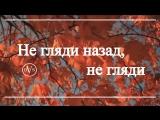 Песня Евгения Клячкина