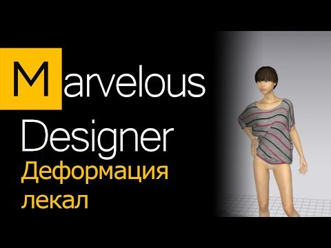 Деформация в Marvelous Designer.