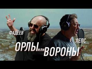 Премьера. Максим Фадеев & Григорий Лепс - Орлы или вороны