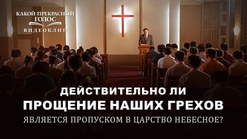 Церковь Всемогущего Бога Христианский фильм Действительно ли прощение наших грехов является пропуском в Царство Небесное