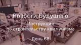День 68 - Инструкция по строительству коммунизма - Новости Будущего (Советское Телевидение)