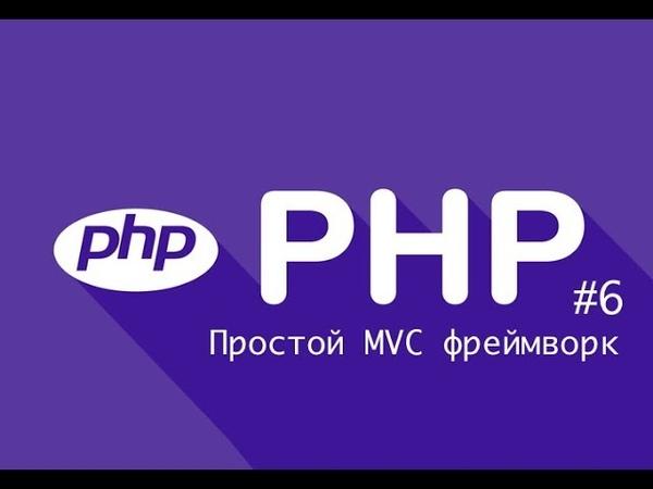 [PHP] Пишем простой MVC фреймворк. Работа с БД. Класс Db. Пример SQL инъекции, защита. Часть 6