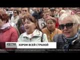 Пятый канал проводит народное караоке схором Турецкого