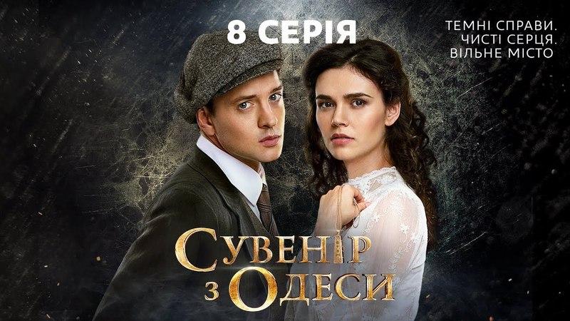 Сувенір з Одеси. 8 серія