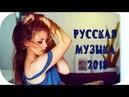 🎶 Русская Музыка 2018 Новинки 🎶 Русские Песни 2018 🎶 Russian Music Russische Musik Поп Музыка 3
