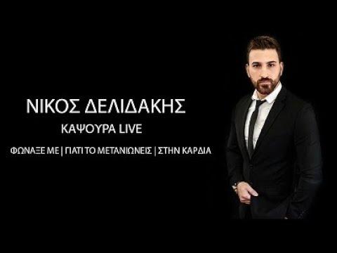 Νίκος Δελιδάκης - Καψούρα Live 2018 (Φωναξέ με Γιατί το μετανιώνεις Στην Καρδιά)   2018