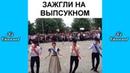 ЗАЖГЛИ НА ВЫПУСКНОМ Самые Лучшие ПРИКОЛЫ И DUBSMASH танцы КАЗАХСТАН РОССИЯ 146