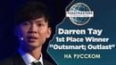 2016 Чемпион мира по ораторскому искусству Darren Tay Toastmasters rus Public Speaking