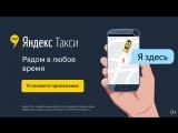 Яндекс.Такси -рядом в любое время-установите приложение