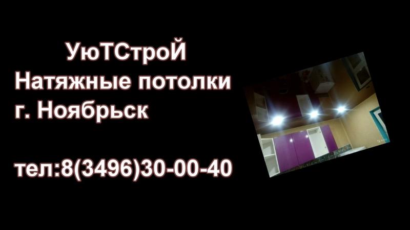 Натяжные потолки г. Ноябрьск УюТСтроЙ