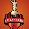 Балахна.ру - группа балахнинского портала
