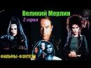 Великий Мерлин  Merlin (1998) [2 серия]