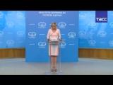 Мария Захарова проводит брифинг