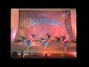 Композиция и другие танцы х/а Арабеск, конкурс Зажги свою звезду г Риддер, ВКО, 2000г