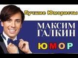 Максим Галкин Лучшие юмористы.Юмористический концерт.Юмор.