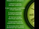 Омир сабактары
