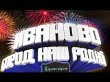 ИВАНОВО-город наш родной vers.1 исп. Маргарита Бахарева