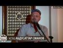 Абдусаттар Сманов Ата Анага курмет