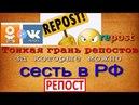 Тонкая грань репостов в России