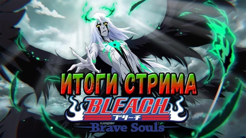 ИТОГИ СТРИМА (УЛЬКИОРА/ЯХВЕ) | Bleach Brave souls