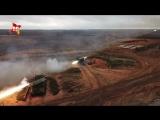 Вот так выглядят танковые атаки наших «Град» и «Ураган»!
