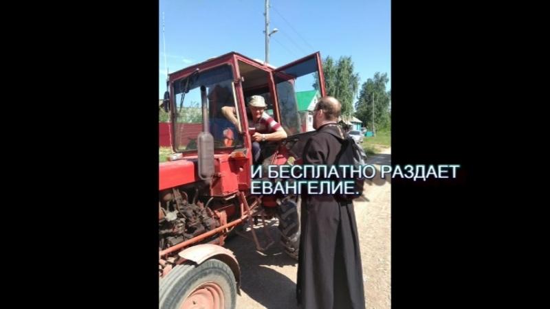 Священник развозит Евангелие