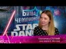 Репортаж Битва Чемпионов Екатеринбург